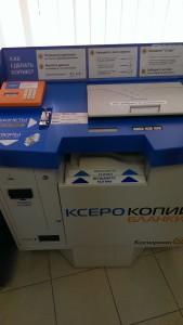 Это ксерокс, на котором можно за 10 рублей самостоятельно скопировать документ. Первый раз такой увидела. Подумала - вот она, эра самообслуживания!