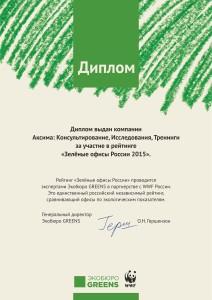 Greens_diplom_24 Аксима