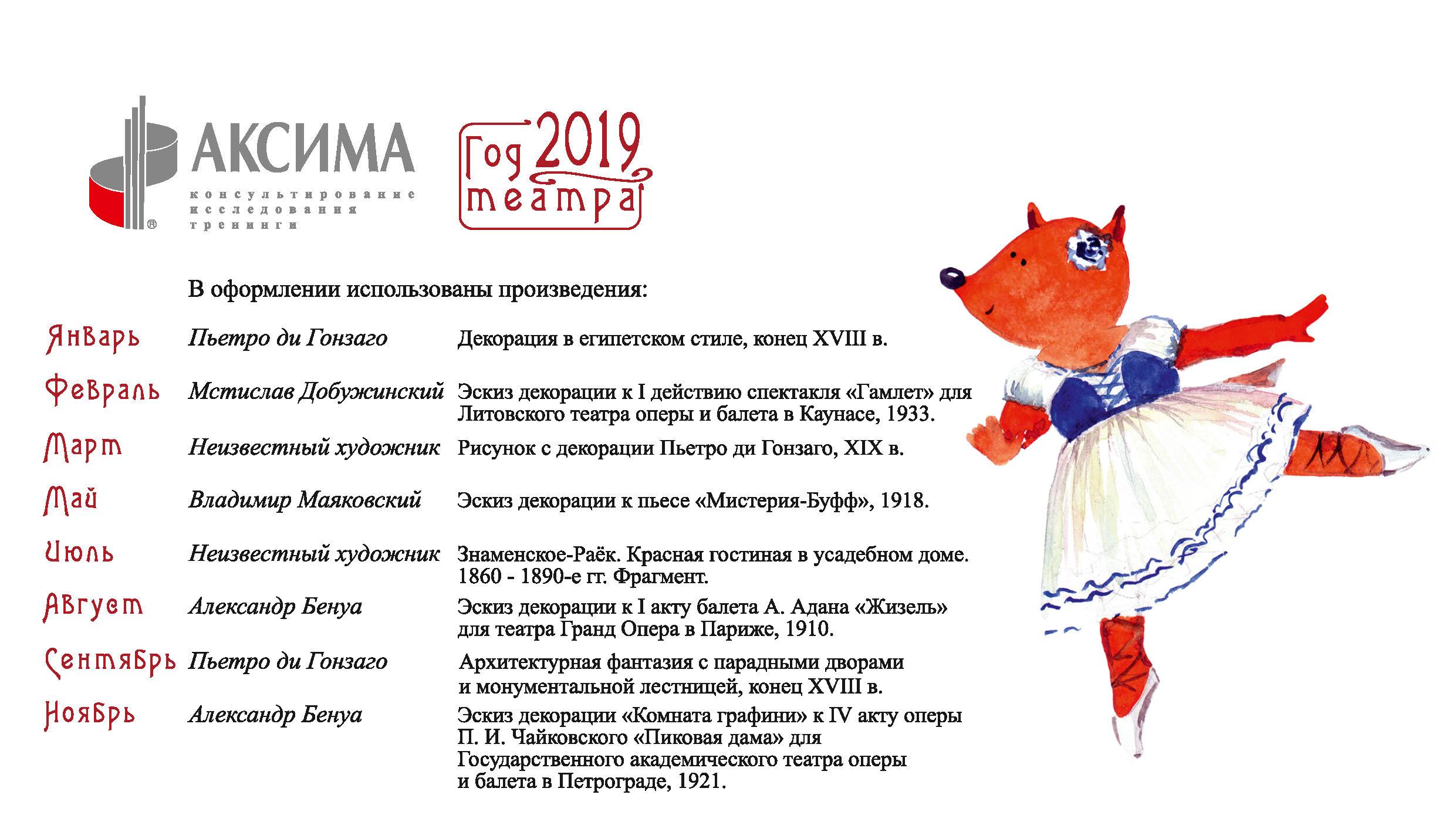 Aksima_Domik-2019_block_Page_14