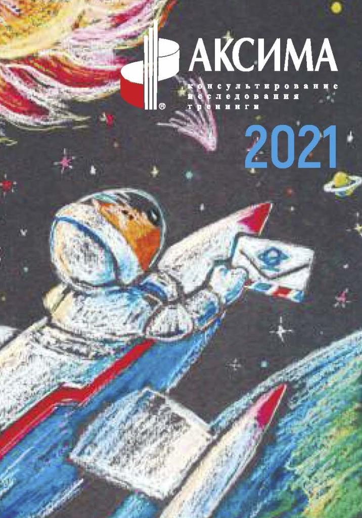 Karmannik-2021